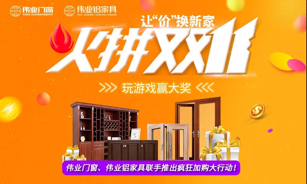 Weiye Aluminum Furniture Hands in Hand with Weiye Doors and Windows, Let